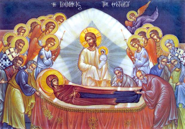 Успение Пресвятой Богородицы 28 августа 2021